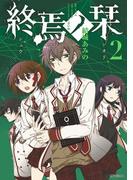 終焉ノ栞 2(ジーンシリーズ)