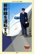新幹線を運転する