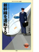 【期間限定価格】新幹線を運転する(メディアファクトリー新書)