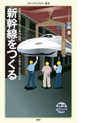 【期間限定価格】新幹線をつくる
