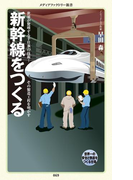 新幹線をつくる(メディアファクトリー新書)