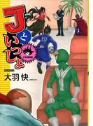 Jといっしょ(フラッパーシリーズ)
