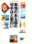 事情のある国の切手ほど面白い(メディアファクトリー新書)