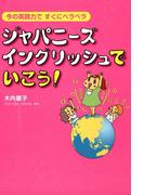 【期間限定価格】ジャパニーズ・イングリッシュでいこう!(コミックエッセイ)