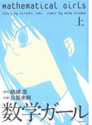 数学ガール 上(フラッパーシリーズ)