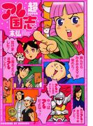 超アレ国志(歴史コミック)