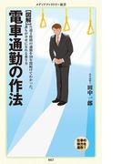 [図解] 電車通勤の作法(メディアファクトリー新書)