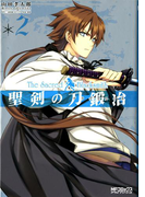 聖剣の刀鍛冶(ブラックスミス) 2(MFコミックス アライブシリーズ)