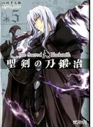 聖剣の刀鍛冶(ブラックスミス) 5(MFコミックス アライブシリーズ)