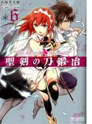 聖剣の刀鍛冶(ブラックスミス) 6(MFコミックス アライブシリーズ)