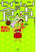 セイシュンの食卓 蔵出しBEST(コミックエッセイ)