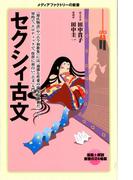 【期間限定価格】セクシィ古文(メディアファクトリー新書)