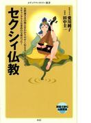 【期間限定価格】セクシィ仏教(メディアファクトリー新書)