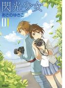 閃光少女 1(フラッパーシリーズ)