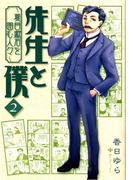 先生と僕 ~夏目漱石を囲む人々~ 2(歴史コミック)