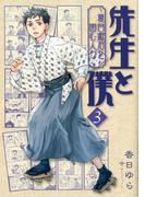 先生と僕 ~夏目漱石を囲む人々~ 3(歴史コミック)