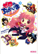 ゼロのちゅかいま よーちえんnano! 1(MFコミックス アライブシリーズ)