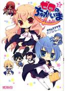 ゼロのちゅかいま よーちえんnano! 2(MFコミックス アライブシリーズ)