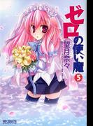 ゼロの使い魔 5(MFコミックス アライブシリーズ)