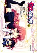 ゼロの使い魔 シュヴァリエ 3(MFコミックス アライブシリーズ)