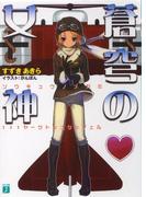 蒼穹の女神 111ヤークトシュタッフェル(MF文庫J)
