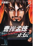 曹操孟徳正伝 2(歴史コミック)