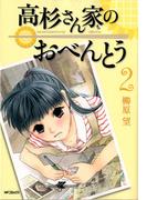 高杉さん家のおべんとう 2(フラッパーシリーズ)