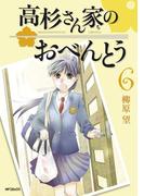 高杉さん家のおべんとう 6(フラッパーシリーズ)