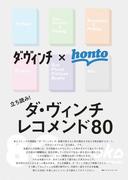 立ち読み!ダ・ヴィンチ レコメンド80(ダ・ヴィンチ)
