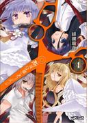断裁分離のクライムエッジ 4(MFコミックス アライブシリーズ)