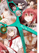 断裁分離のクライムエッジ 6(MFコミックス アライブシリーズ)