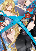 断裁分離のクライムエッジ 7(MFコミックス アライブシリーズ)