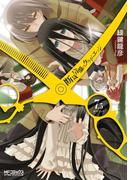断裁分離のクライムエッジ 7.5 ガイドブック(MFコミックス アライブシリーズ)