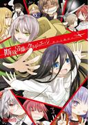 断裁分離のクライムエッジ アンソロジー(MFコミックス アライブシリーズ)