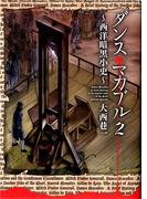 ダンス・マカブル ~西洋暗黒小史~ 2(歴史コミック)