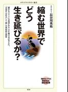 【期間限定価格】縮む世界でどう生き延びるか?(メディアファクトリー新書)