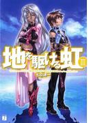 地を駆ける虹 III(MF文庫J)