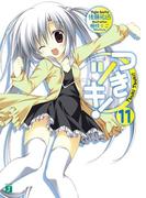 つきツキ! 11(MF文庫J)