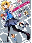 ディーふらぐ! 1(MFコミックス アライブシリーズ)