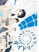 デイドリームネイション 2(MFコミックス アライブシリーズ)