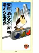 東京 消える生き物 増える生き物(メディアファクトリー新書)