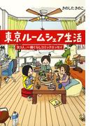 東京ルームシェア生活(コミックエッセイ)