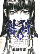 咎狩 白 2(フラッパーシリーズ)