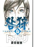 咎狩 白 3(フラッパーシリーズ)