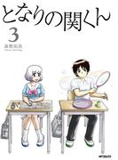 となりの関くん 3(フラッパーシリーズ)