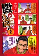 殿といっしょ 2(フラッパーシリーズ)
