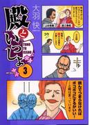 殿といっしょ 3(フラッパーシリーズ)
