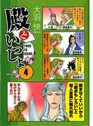 殿といっしょ 4(フラッパーシリーズ)