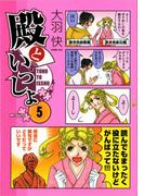 殿といっしょ 5(フラッパーシリーズ)