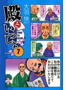 殿といっしょ 7(フラッパーシリーズ)